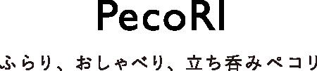PecoRI|ふらり立ち呑みペコリ